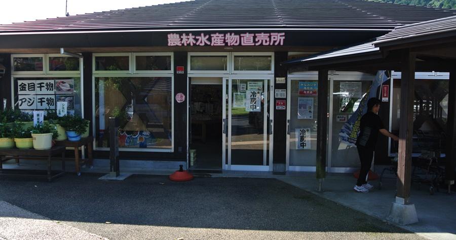 農林水産物直売所 南伊豆湯の花