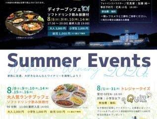 中伊豆ワイナリーより夏のお知らせ